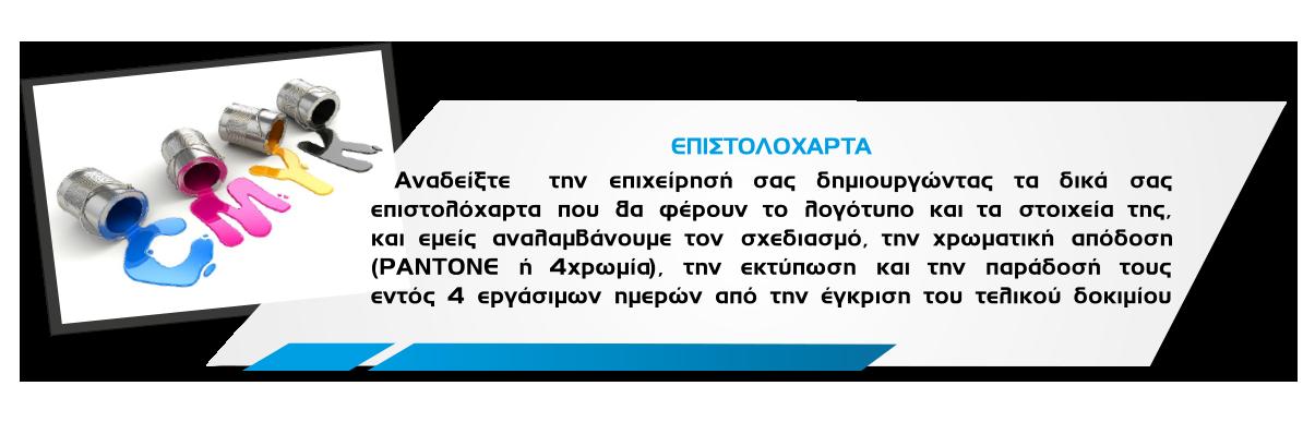 ΕΠΙΣΤΟΛΟΧΑΡΤΑ
