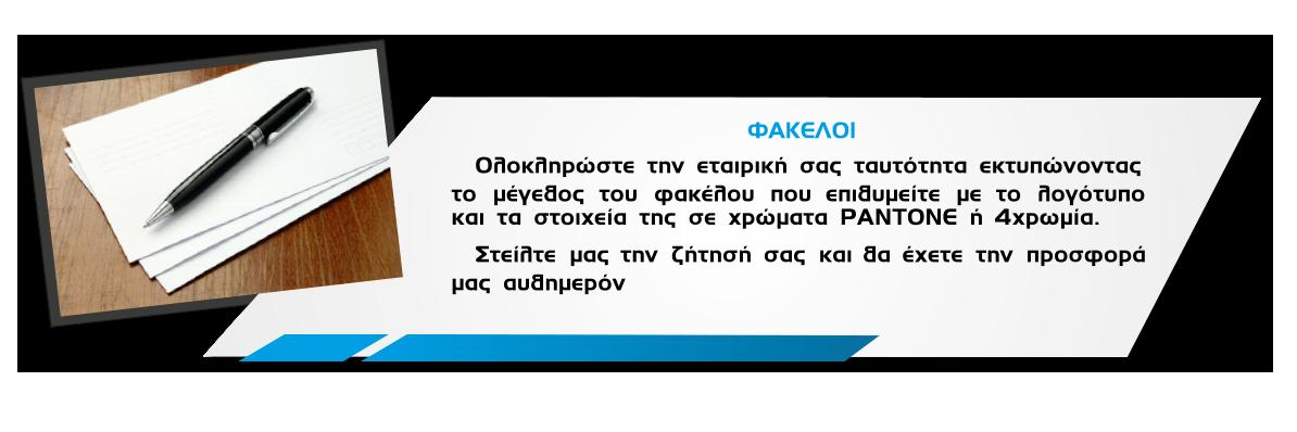 ΦΑΚΕΛΟΙ_ΚΕΙΜΕΝΟ