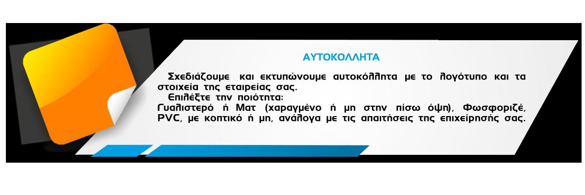 ΑΥΤΟΚΟΛΛΗΤΑ_ΤΕΧΤ
