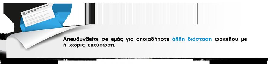 ΚΕΙΜΕΝΟ_ΦΑΚΕΛΟΙ_ΑΛΛΕΣ_ΔΙΑΣΤΑΣΕΙΣ