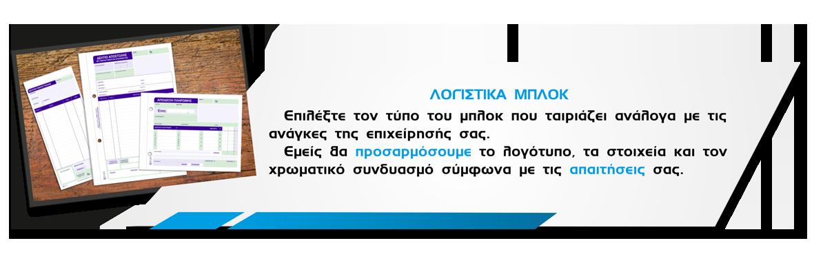 ΛΟΓΙΣΤΙΚΑ_ΜΠΛΟΚ