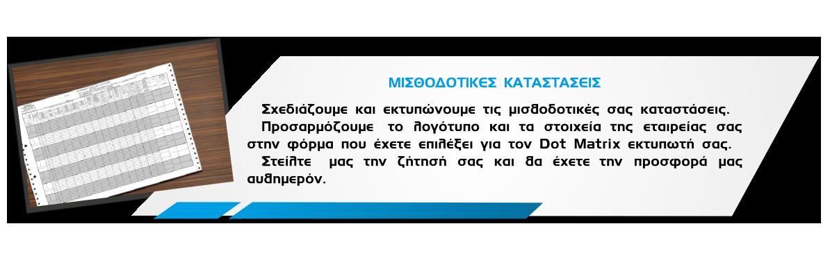 ΜΙΣΘΩΔΟΤΙΚΕΣ ΚΑΤΑΣΤΑΣΕΙΣ_ΤΕΧΤ