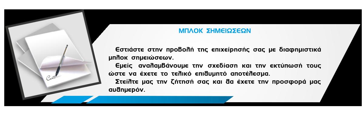 ΜΠΛΟΚ_ΣΗΜΕΙΩΣΕΩΝ_ΤΕΧΤ