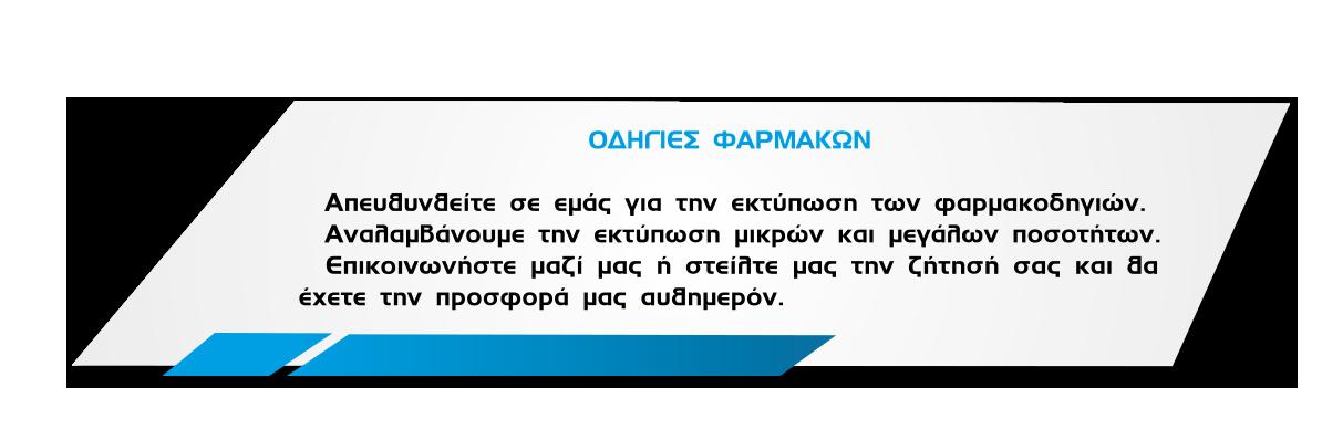 ΟΔΗΓΙΕΣ ΦΑΡΜΑΚΩΝ