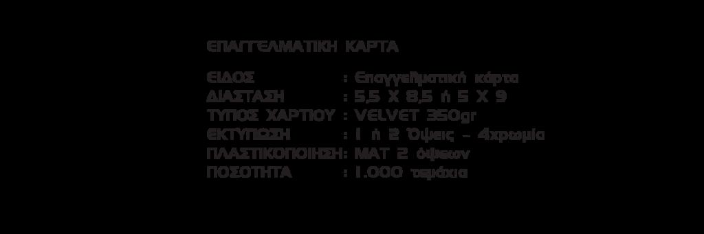 ΠΡΟΦΟΡΑ_ΚΑΡΤΑΣ_ΤΕΧΤ
