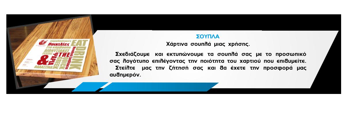 ΣΟΥΠΛΑ_ΤΕΧΤ