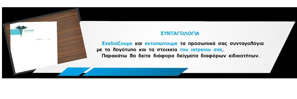ΣΥΝΤΑΓΟΛΟΓΙΑ