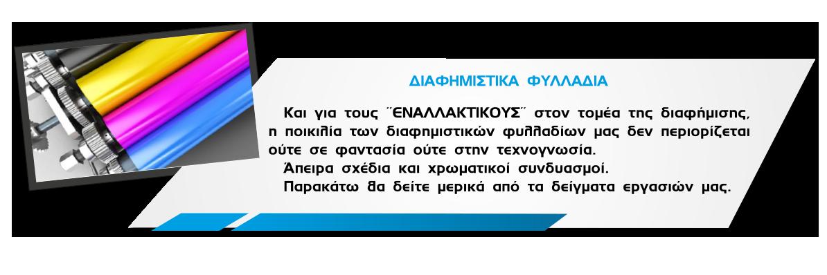 DIAFIMISTIKA TEXT