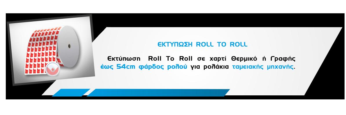 EKTYΠΩΣΗ ROLL 2 ROLL